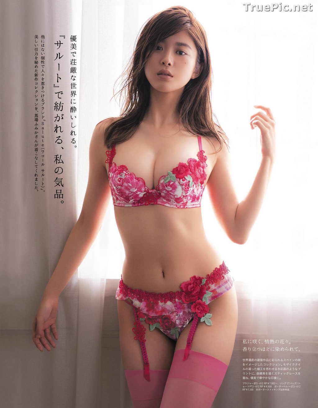 Image Japanese Actress and Model - Baba Fumika - Sexy Picture Collection - TruePic.net - Picture-5