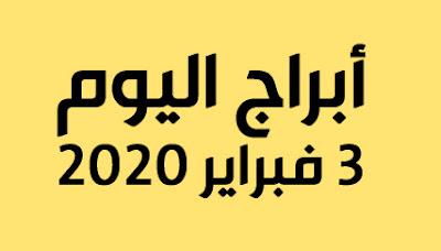 حظك اليوم الإثنين 3 فبراير 2020