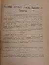 Российско-грузинский договор 07.05.1920 г. (полный текст, с четко указанными границами Грузии и карта) - один из многих договоров, нарушенных Кремлем