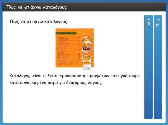 http://atheo.gr/yliko/zp/katalogos/interaction.html