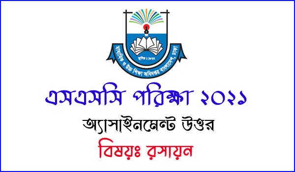 SSC Chemistry Assignment Answer 2021 6th Week