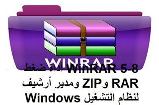 WinRAR 5-8 أداة ضغط RAR و ZIP ومدير أرشيف قوي لنظام التشغيل Windows