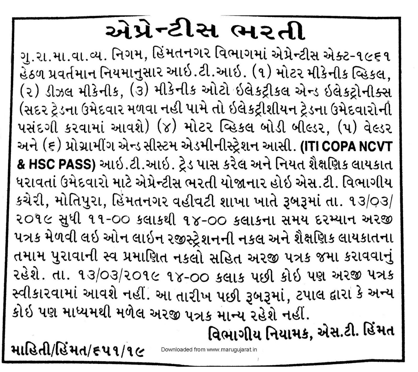 GSRTC Himmatnagar Recruitment for Apprentice Posts 2019 ~ Updates