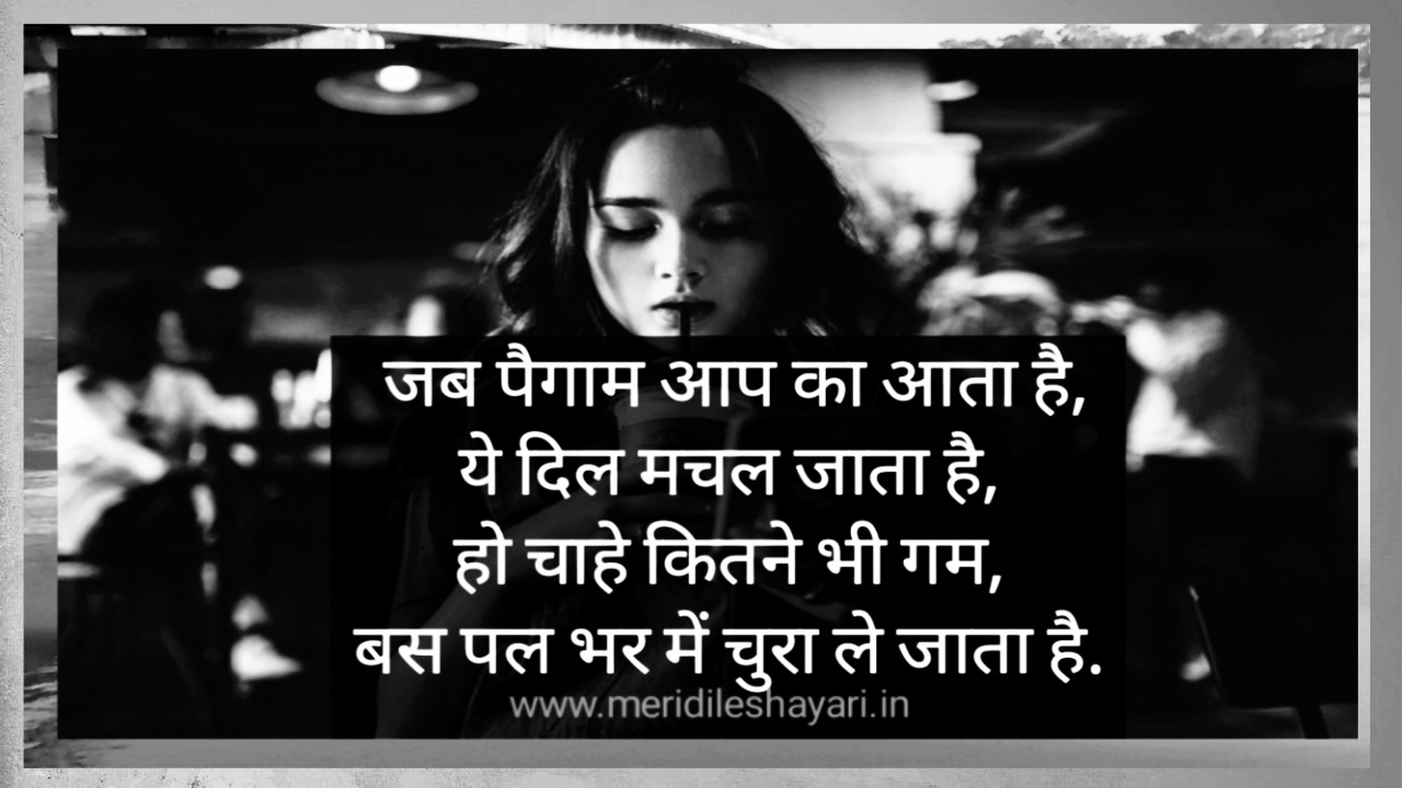 Jab Paigaam Aap Ka Aata Hai Shayari