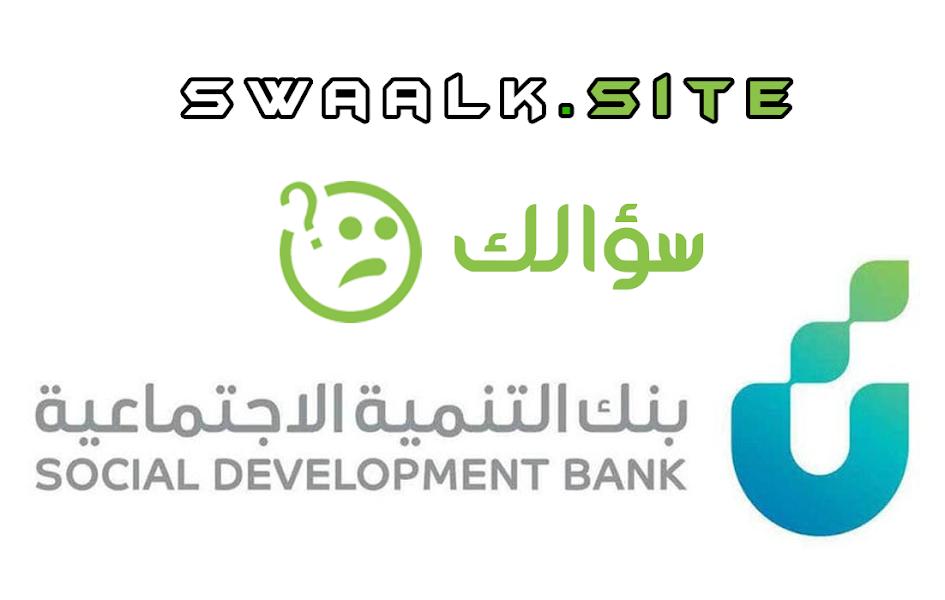 شروط قرض نفاذ من بنك التنمية الاجتماعية 1441