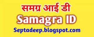 Moblie नम्बर से Samagra ID कैसे जाने।