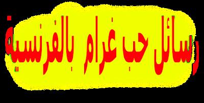 أجمل رسائل حب غرام  بالفرنسية والعربية 2020❤️مسجات حب وغرام جديدة