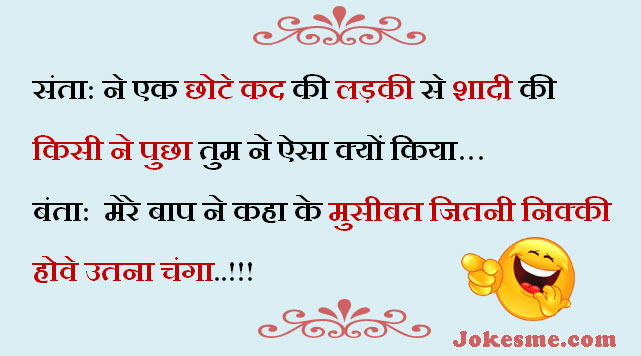 Santa Banta Hindi Jokes Collection