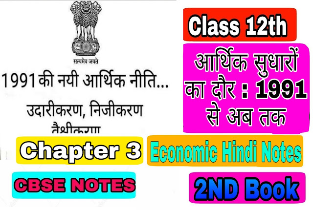 12th class economic Chapter - 3 Economic Reforms Since 1991  notes in Hindi medium