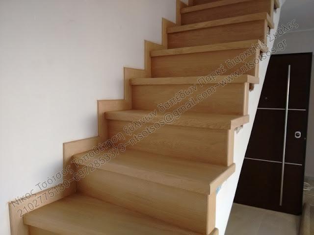 Επένδυση ξύλινης σκάλας σε μπετό
