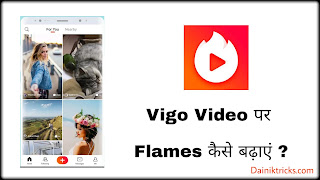 Vigo video par flame kaise bdhaye