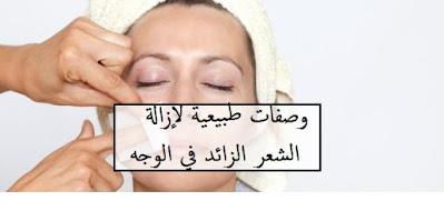 وصفات طبيعية لإزالة الشعر الزائد في الوجه