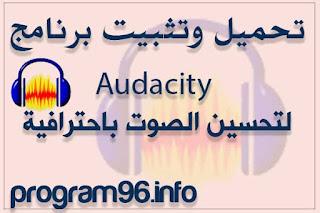 تحميل وتثبيت برنامج Audacity لتحسين الصوت باحترافية