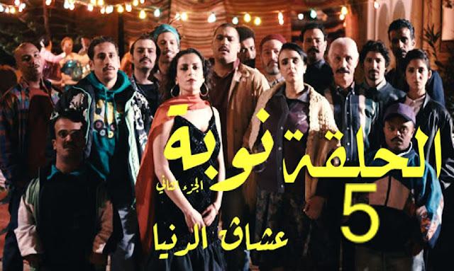 نوبة 2 عشاق الدنيا الحلقة 5 - Nouba 2 Ochek Denya Ep 5