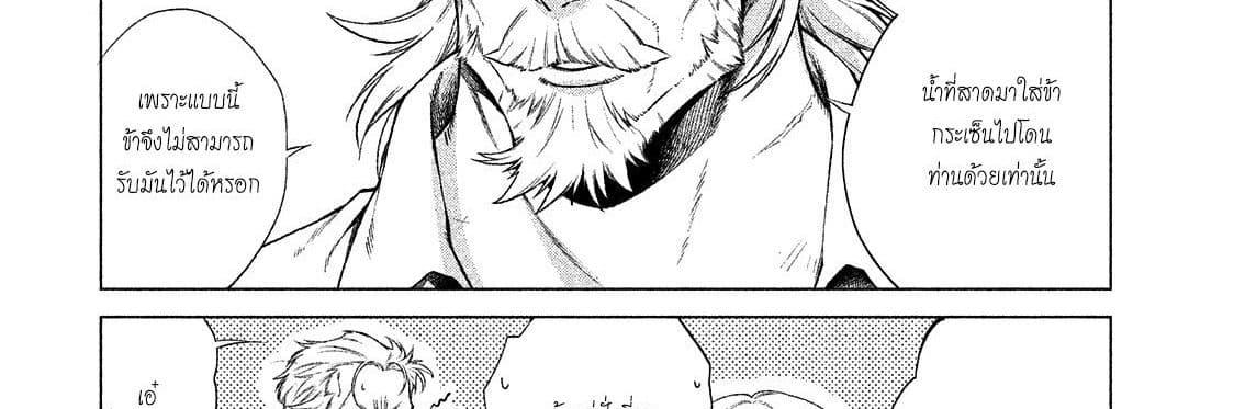 อ่านการ์ตูน Henkyou no Roukishi - Bard Loen ตอนที่ 8 หน้าที่ 16