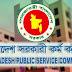 38 BCS Preli MCQ Result Download | www.bpsc.gov.bd
