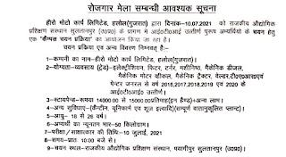 ITI Jobs Campus Placement For Hero MotoCorp Limited Halol, Gujarat Plant at Govt. ITI  Sultanpur, Uttar Pradesh