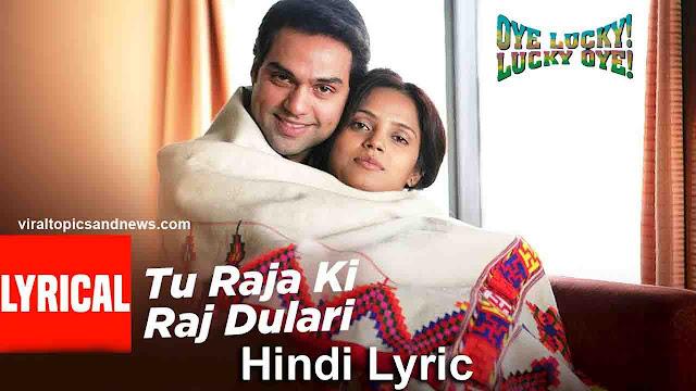 Tu Raja Ki Raj Dulari Lyrics Rajbir Oye Lucky Lucky Oye Movie Song
