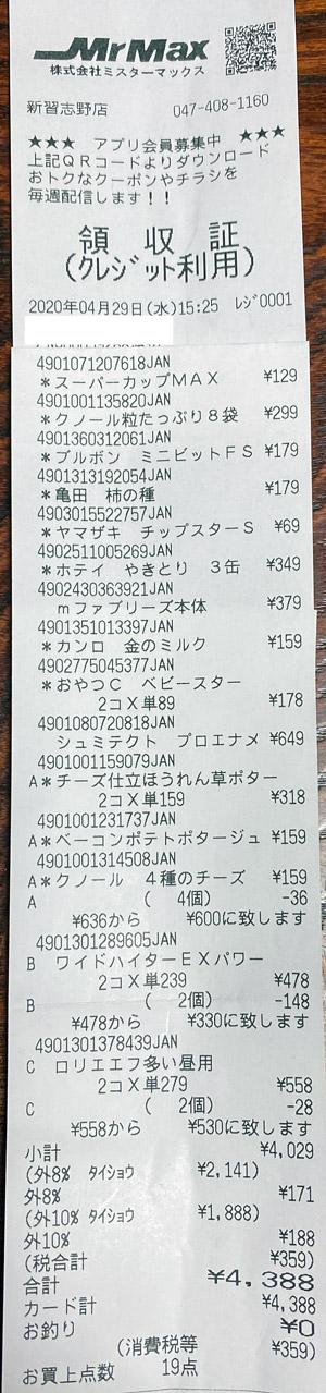 ミスターマックス 新習志野店 2020/4/29 のレシート