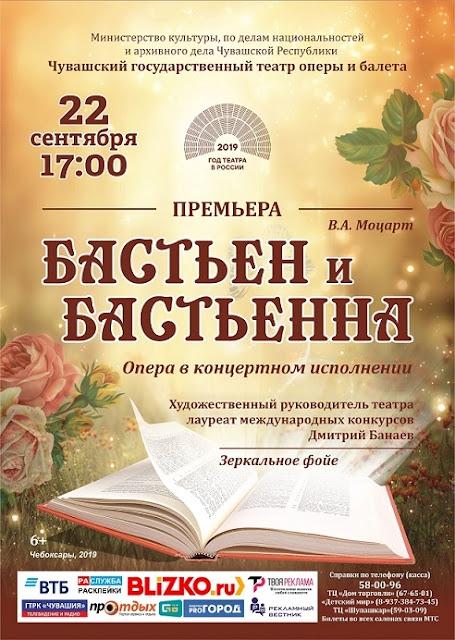 Премьера оперы в концертном исполнении «Бастьен и Бастьенна» В.А. Моцарта (6+)