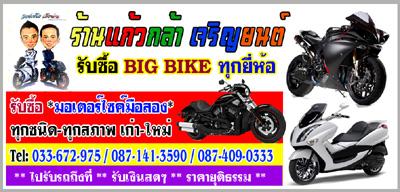 รับซื้อbigbike