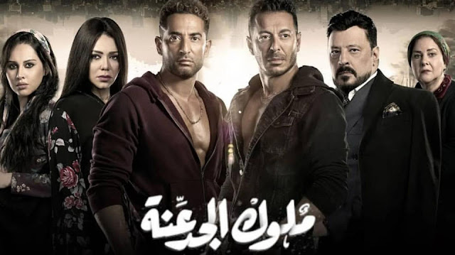 Mosalsal Molouk-Al-Gad'ana Episode 05