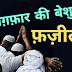 Astaghfar Fazilat In Hindi अस्तगफार की 5 फजीलत फायदे