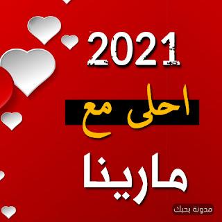 صور 2021 احلى مع مارينا