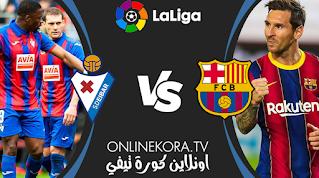 شاهدة مباراة برشلونة وإيبار بث مباشر اليوم 29-12-2020 في الدوري الإسباني