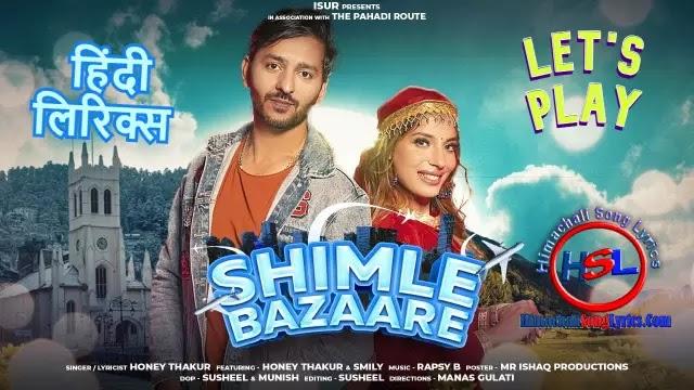 Shimla Bazaare Himachali Song Lyrics - Honey Thakur  : शिमला बाज़ारे