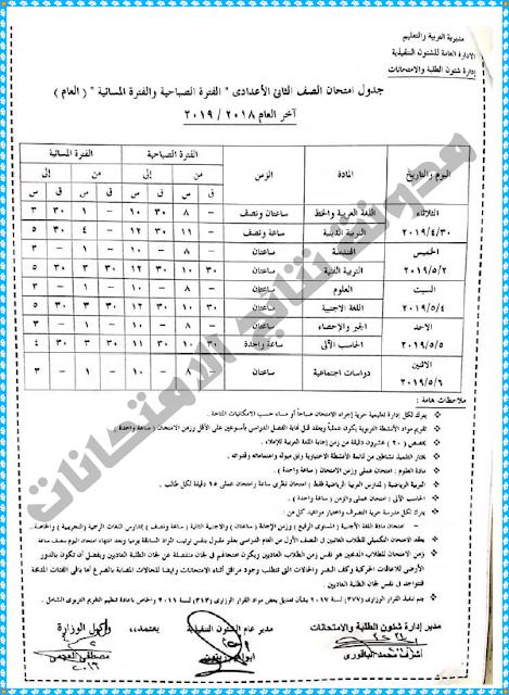 جداول امتحانات محافظة الاسكندرية اخر العام 2019 جميع المراحل (ابتدائئية واعدادية وثانوي)