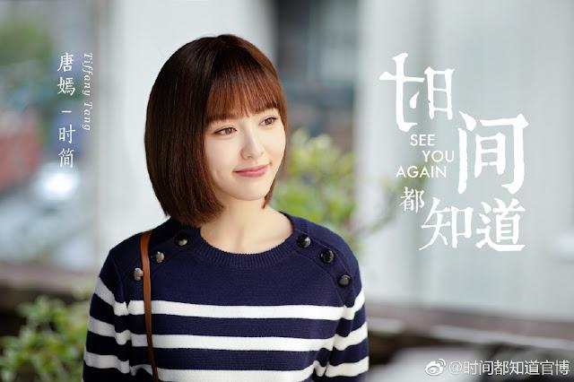 Tiffany Tang See You Again