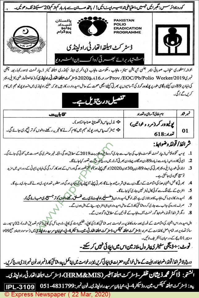 Polio Workers Jobs 2020 in Punjab