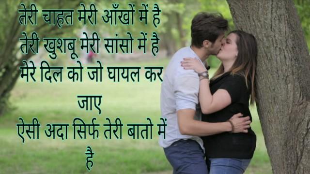Top Love Shayari In Hindi For Girlfriend
