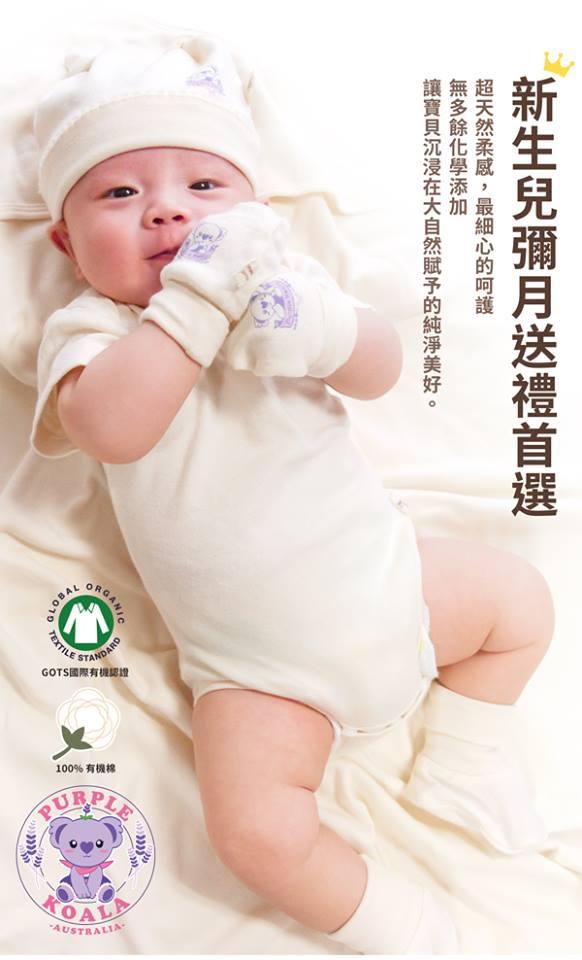 ☀Purple Koala 100%有機棉嬰兒服飾☀