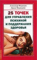 Медведев А., Медведева И. 25 точек для управления психикой и поддержания здоровья