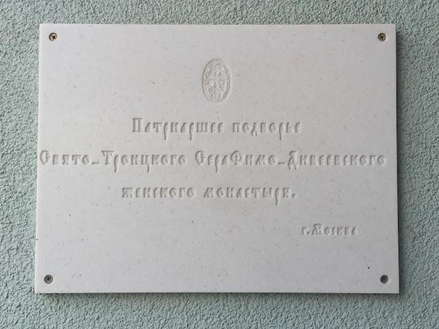 Изображение таблички на стене у входа в Подворье