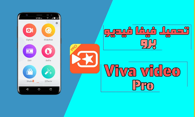 تحميل برنامج فيفا فيديو  vivavideo pro بدون علامة مائية  اخر اصدار