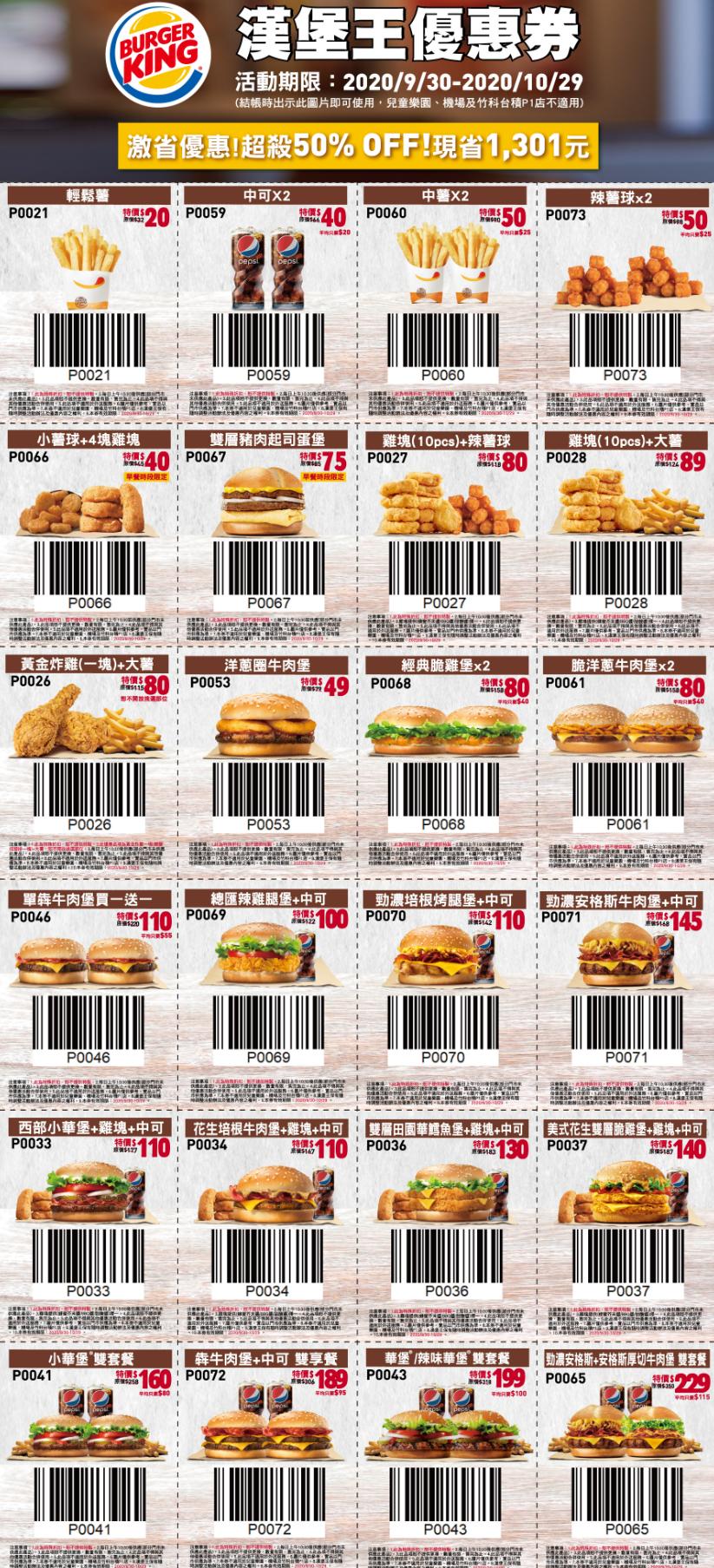 【漢堡王】10月優惠券,買一送一