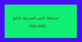 استعمال الزمن المستوى الرابع 2021-2022