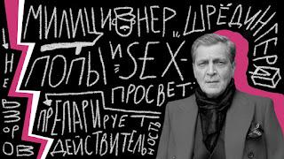 Александр Невзоров препарирует действительность