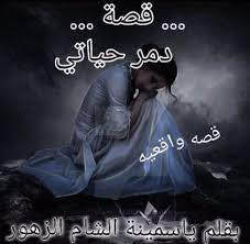 رواية دمر حياتي ريم ومراد كاملة pdf - ياسمينة الشام زهور
