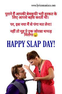 slap day status in hindi