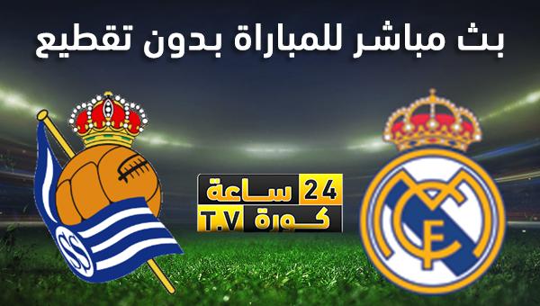 مشاهدة مباراة ريال مدريد وريال سوسيداد بث مباشر بتاريخ 20-09-2020 الدوري الاسباني