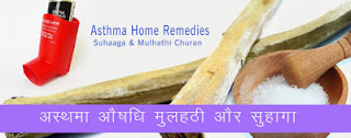 मुलहठी- और- सुहागा- अस्थमा- औषधि , Suhaaga- and- Mulhathi- Formula- for- Asthma- in- Hindi,  Natural -Home -Remedies- For- Asthma, mulethi -suhaga- cure- to- asthma,