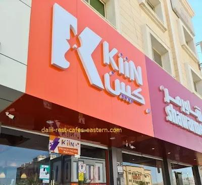 مطعم كيين - kiin الدمام | المنيو ورقم الهاتف والعنوان