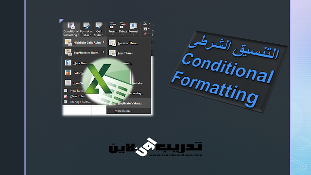 التنسيق الشرطى Conditional Formatting