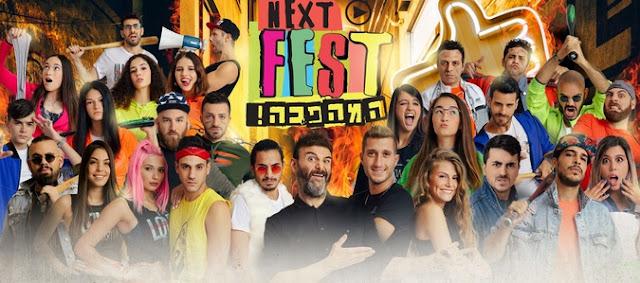 Nextfest כרטיסים ולוח הופעות למופע חנוכה 2018 של כוכבי הרשת