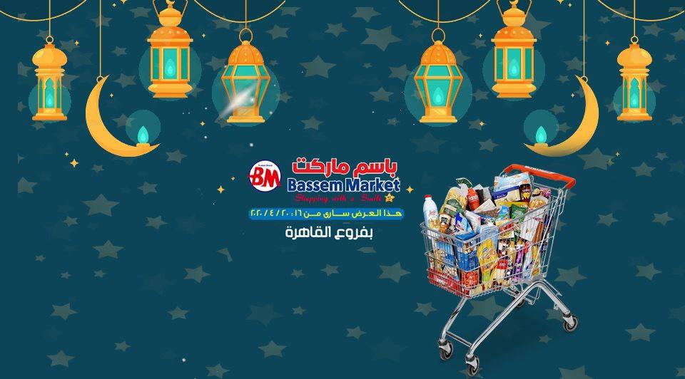 عروض باسم ماركت مصر الجديدة و الرحاب من 16 ابريل حتى 20 ابريل 2020 رمضان كريم