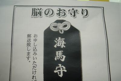 海馬守(脳のお守り)三ケ所神社